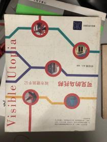 可见的乌托邦:城市建筑手记