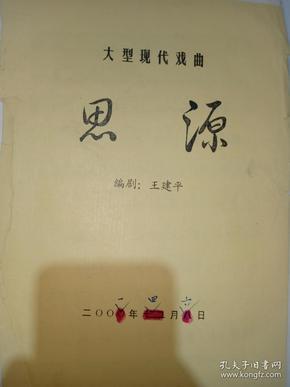 著名戏剧编剧家:王建平《大型现代戏曲:思源》