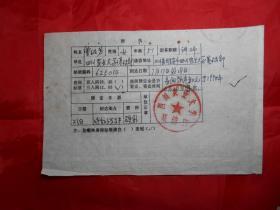 四川农业大学基础部 曾级芳 1990年填写的《激光学术会议开会通知回执》