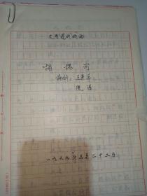 著名戏剧编剧家:王建平《大型现代戏曲:胡杨河》
