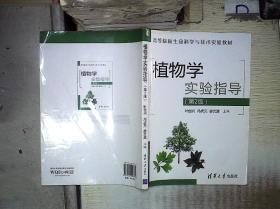 高等院校生命科学与技术实验教材:植物学实验指导(第2版) 。、、。