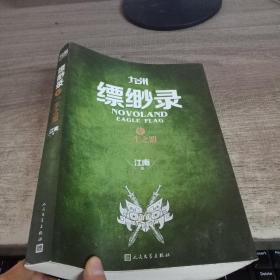 九州缥缈录5 一生之盟