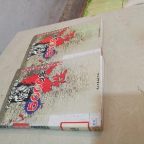 《人性五千年 名人评点中国人》 上下册