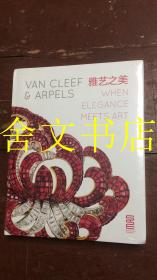 雅艺之美 梵克雅宝 Van Cleef & Arpels When Elegance Meets Art 未拆封