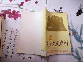南京党史资料 2