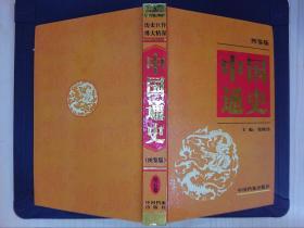 中国通史:图鉴版(第五卷).