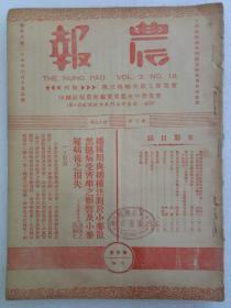 (农报)第3卷第19期