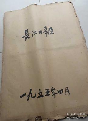 长江日报1955年4月1日--30日合订本 馆藏 见描述