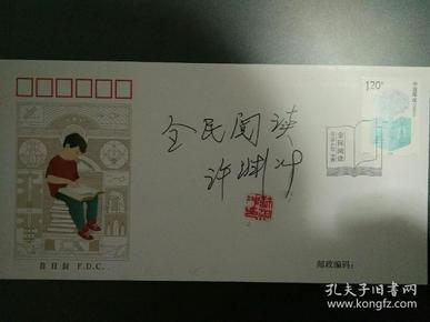许渊冲签名钤印题词首日封