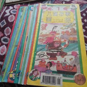 儿童故事画报(1994年1.2.3.4.5.7.8.9.10.11.12  共11本)