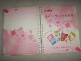 2009年  邮政贺卡实物样本册(普卡贺卡合订册)