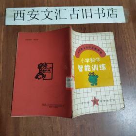 《小学数学智能训练  》 第二册