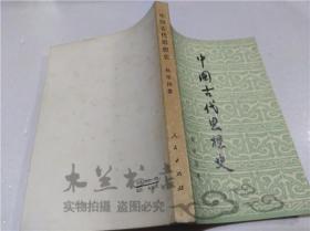 中国古代思想史 杨荣国 人民出版社 1973年7月 32开平装