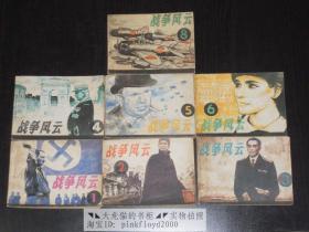 连环画:战争风云(1-6.8,缺7) 7本合售