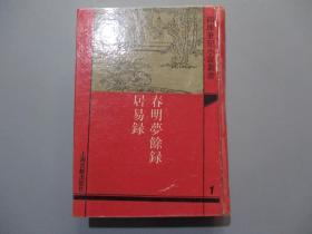 四库笔记小说丛书:春明梦余录(外一种)【第1册】