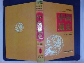 中国通史:图鉴版(第十卷)