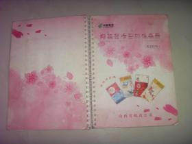 2009年  邮政贺卡实物样本册(幸运封册)(普卡贺卡合订册)(信卡册)