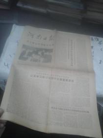娌冲崡鏃ユ姤1978骞�4鏈�27鏃� 4鐗�