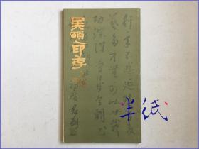 祝遂之印存 1993年初版 印谱