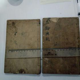 民国版《增补二论典故最豁集》卷一至卷四全。