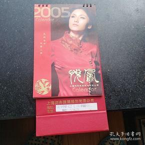 2005年行事历/上海悦凤版