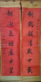 民国原裱贺寿对联