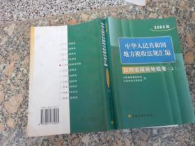 中华人民共和国地方税收法规汇编2002年{上}山西省国税地税卷