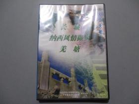 长城 纳西风情撷英 羌塘【VCD光盘一张】