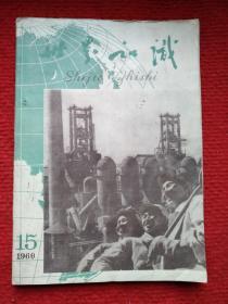 世界知识(1960年第15期)