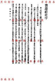 费边社史-沈端方合编译-社会丛书-民国商务印书馆刊本(复印本)