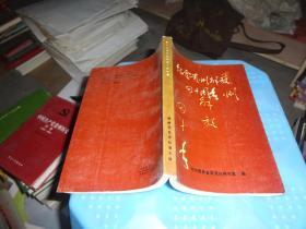 纪念贵州解放四十周年   货号29-2