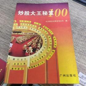 炒股大王秘籍100