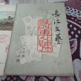 长江文艺(1957年1期诗专号)