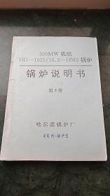 300MW机组 HG-1021/18.2-HM5锅炉 锅炉说明书 第3卷 油印本