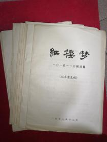 大字本:文革版16开版本特殊的《红楼梦注释本》(征求意见稿)存 一回 至 一一0回   共9册合售