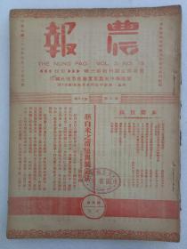 (农报)第3卷第18期
