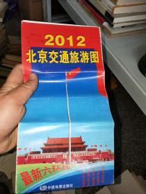 2012北京交通旅游图