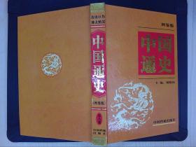 中国通史:图鉴版(第八卷).