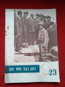 世界知识(1957年第23期)