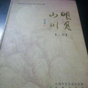 明月山川:中国现代文化名人与无锡