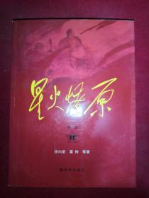 星火燎原全集(第11卷)  平装