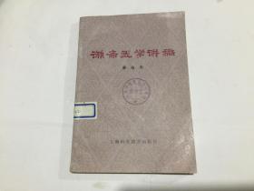 谦斋医学讲稿   78年3印