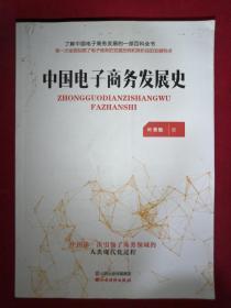 中国电子商务发展史