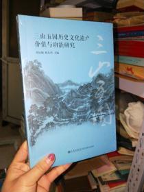 三山五园历史文化遗产价值与功能研究【全新未开封】书架5