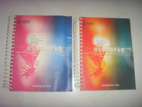 2006年  拜年卡实物样本册(普卡贺卡合订册)(信卡册)