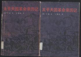 太平天国革命亲历记(上下)全两册1版1印