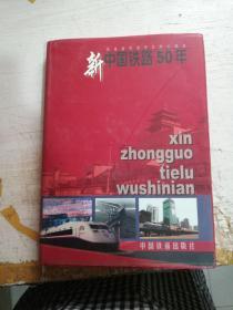 新中国铁路50年