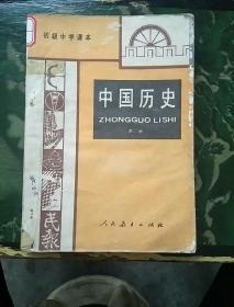 中国历史第二册