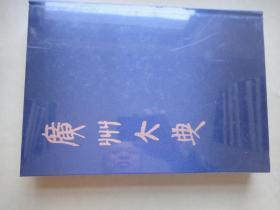广州大典119〔第十五辑 经部总类 第十七册〕未拆封