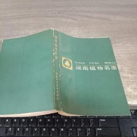 湖南植物名录
